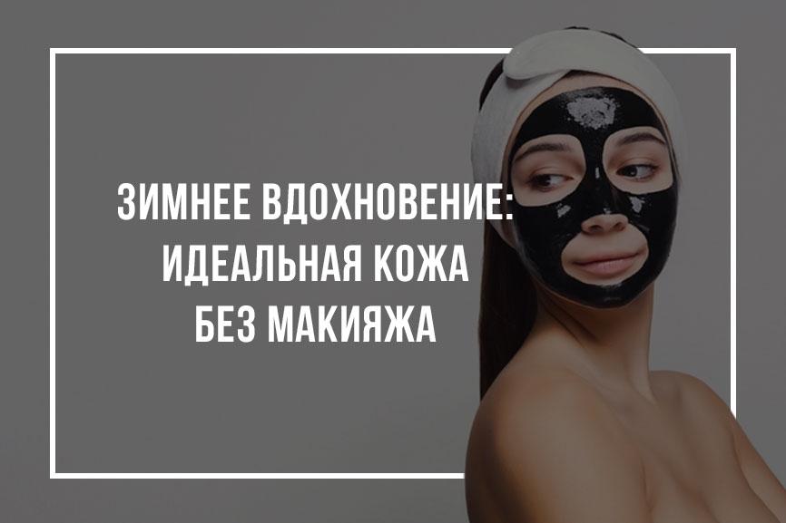Зимнее вдохновение: идеальная кожа без макияжа