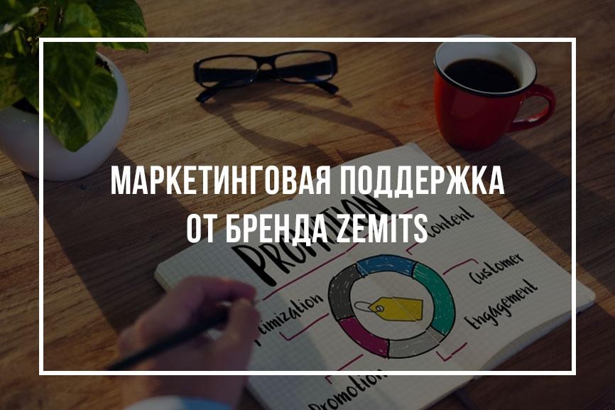 Маркетинговая поддержка от бренда Zemits