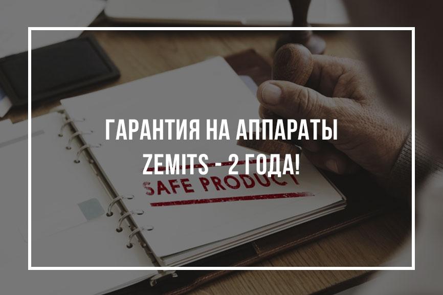 Гарантия на аппараты Zemits - 2 года!