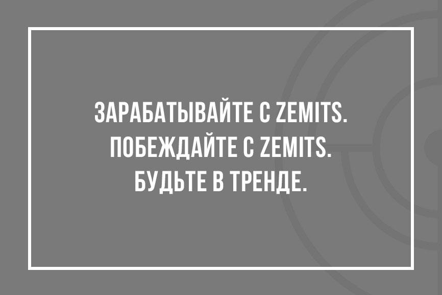 Зарабатывайте с ZEMITS. Побеждайте с ZEMITS. Будьте в тренде.