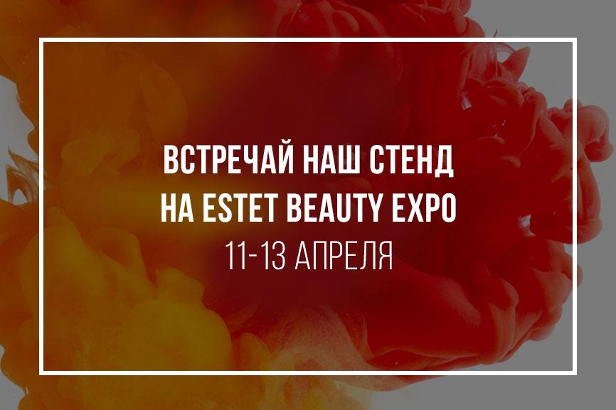 ZEMITS на выставке Estet Beauty Expo
