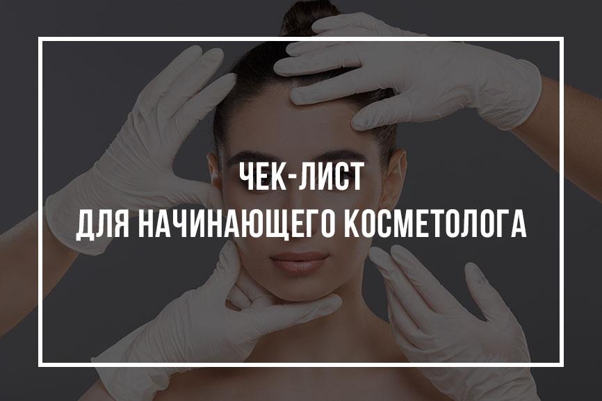 Чек-лист для начинающего косметолога