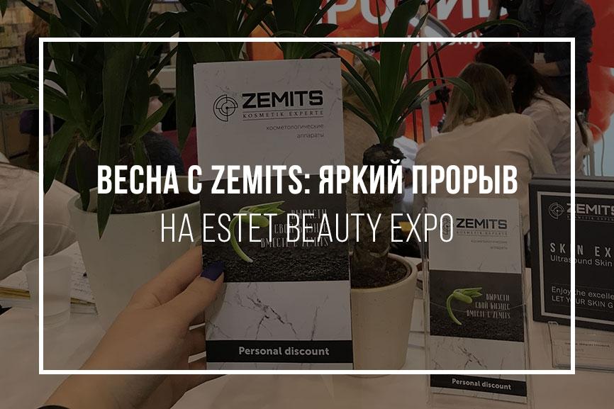 Весна с Zemits: яркий прорыв на Estet Beauty Expo