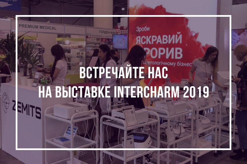 Встречайте нас на выставке InterCHARM 2019
