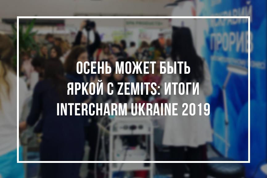 Осень может быть яркой с Zemits: итоги InterCHARM Ukraine 2019
