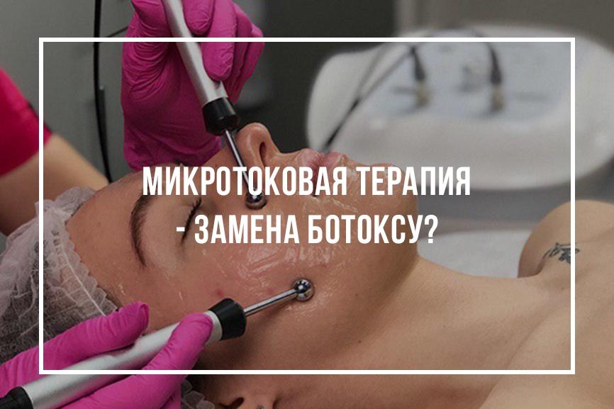 Микротоковая терапия - замена ботоксу?