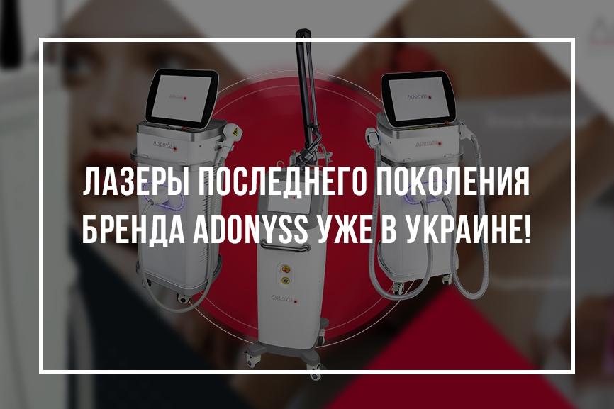 Лазеры последнего поколения бренда Adonyss уже в Украине!