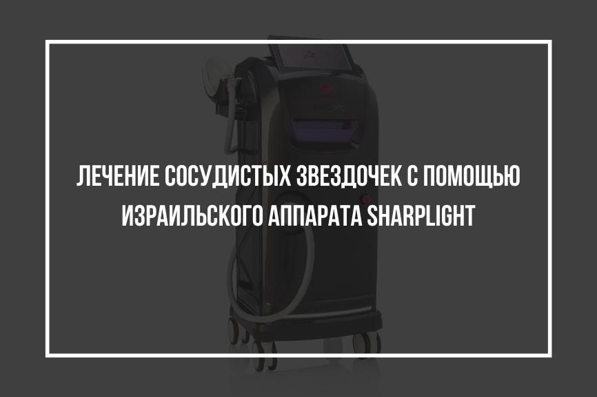 Лечение сосудистых звездочек с помощью израильского аппарата Sharplight Rapid DPC