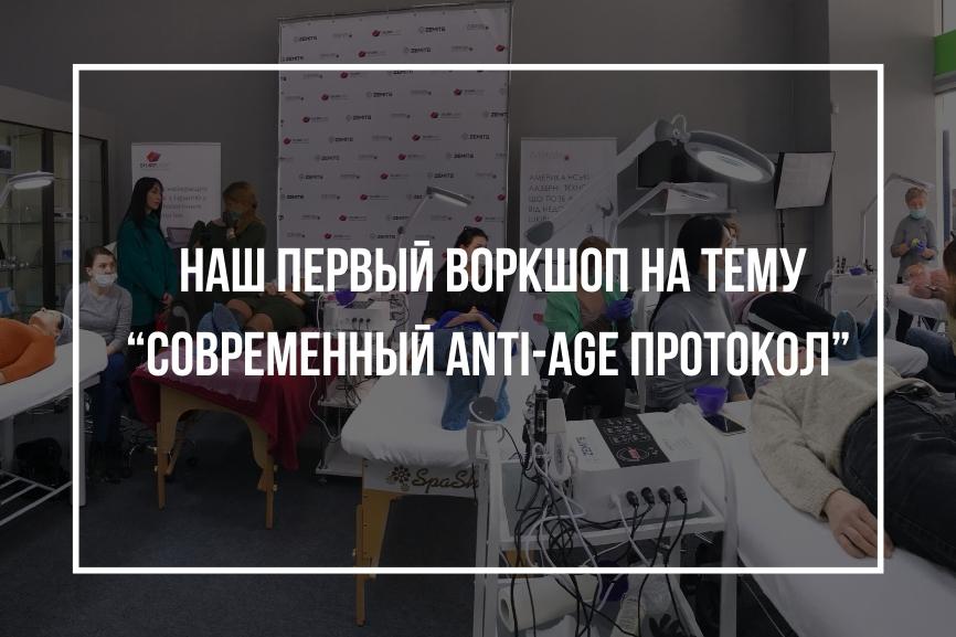 """Наш первый воркшоп на тему """"Современный Anti-Age протокол"""""""
