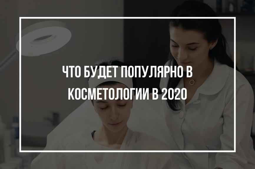 Что будет популярно в косметологии в 2020