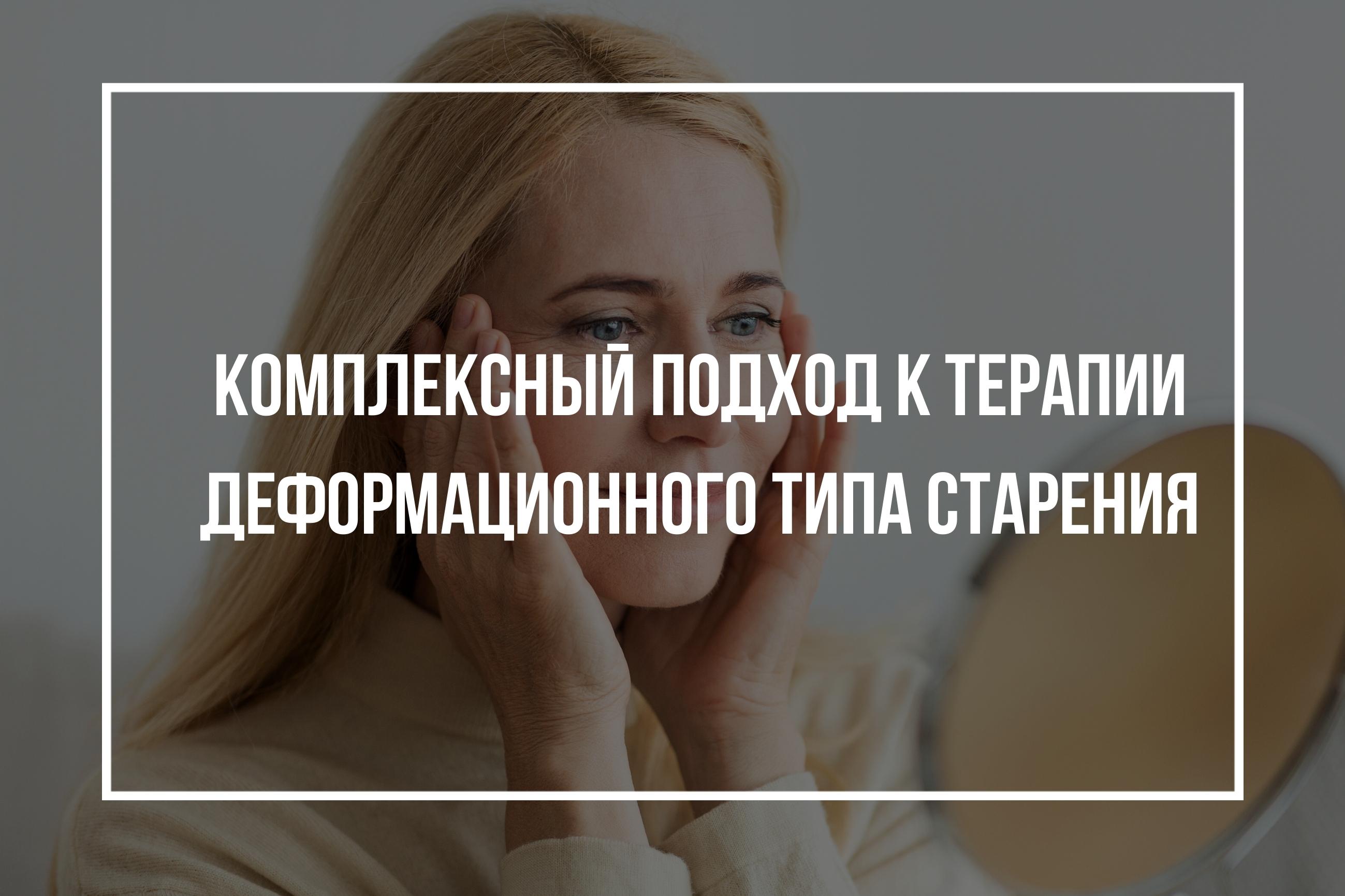 Комплексный подход к терапии деформационного типа старения