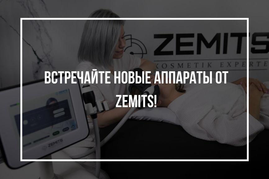 Встречайте новые аппараты от Zemits!