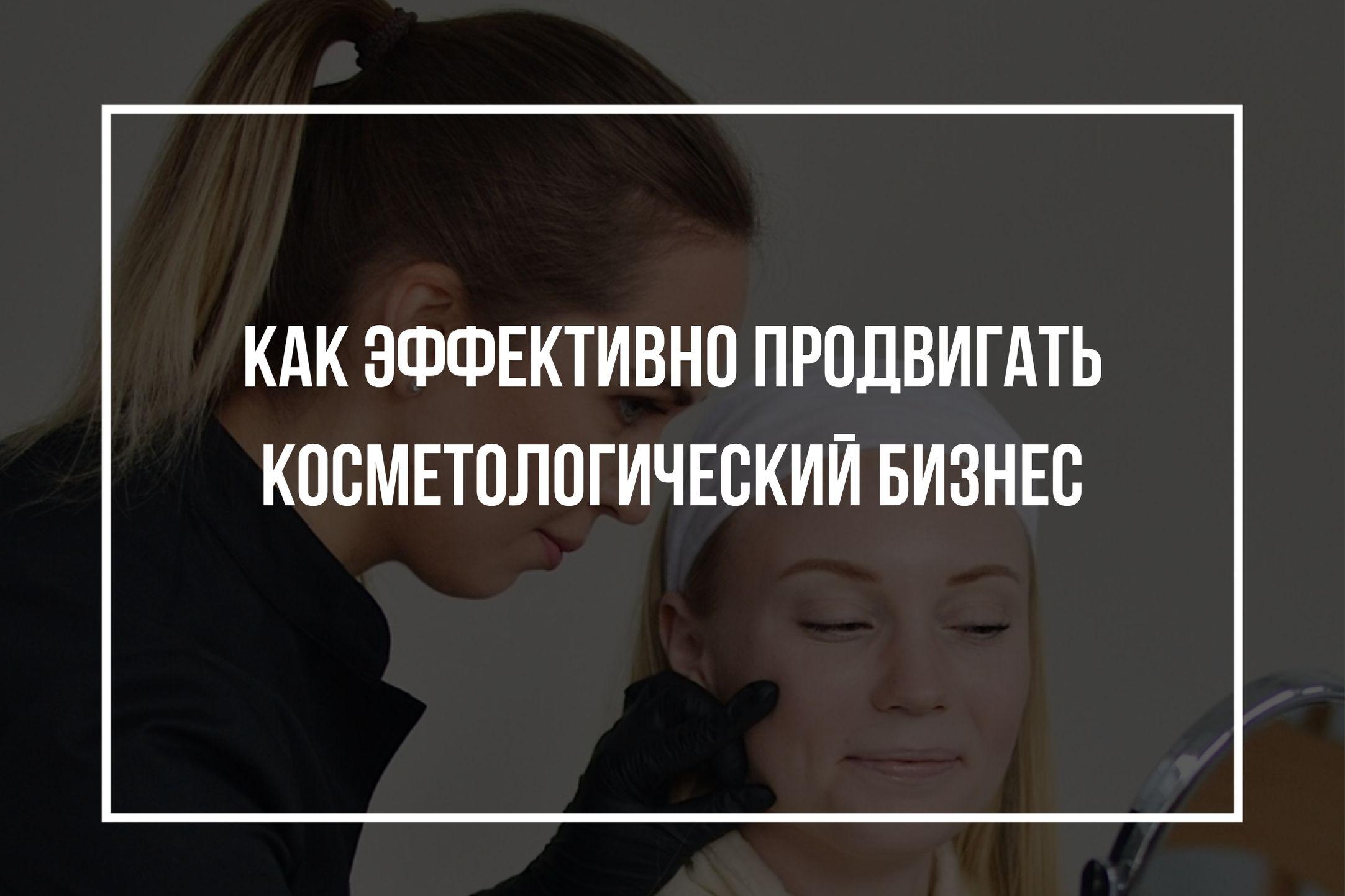 Как эффективно продвигать косметологический бизнес