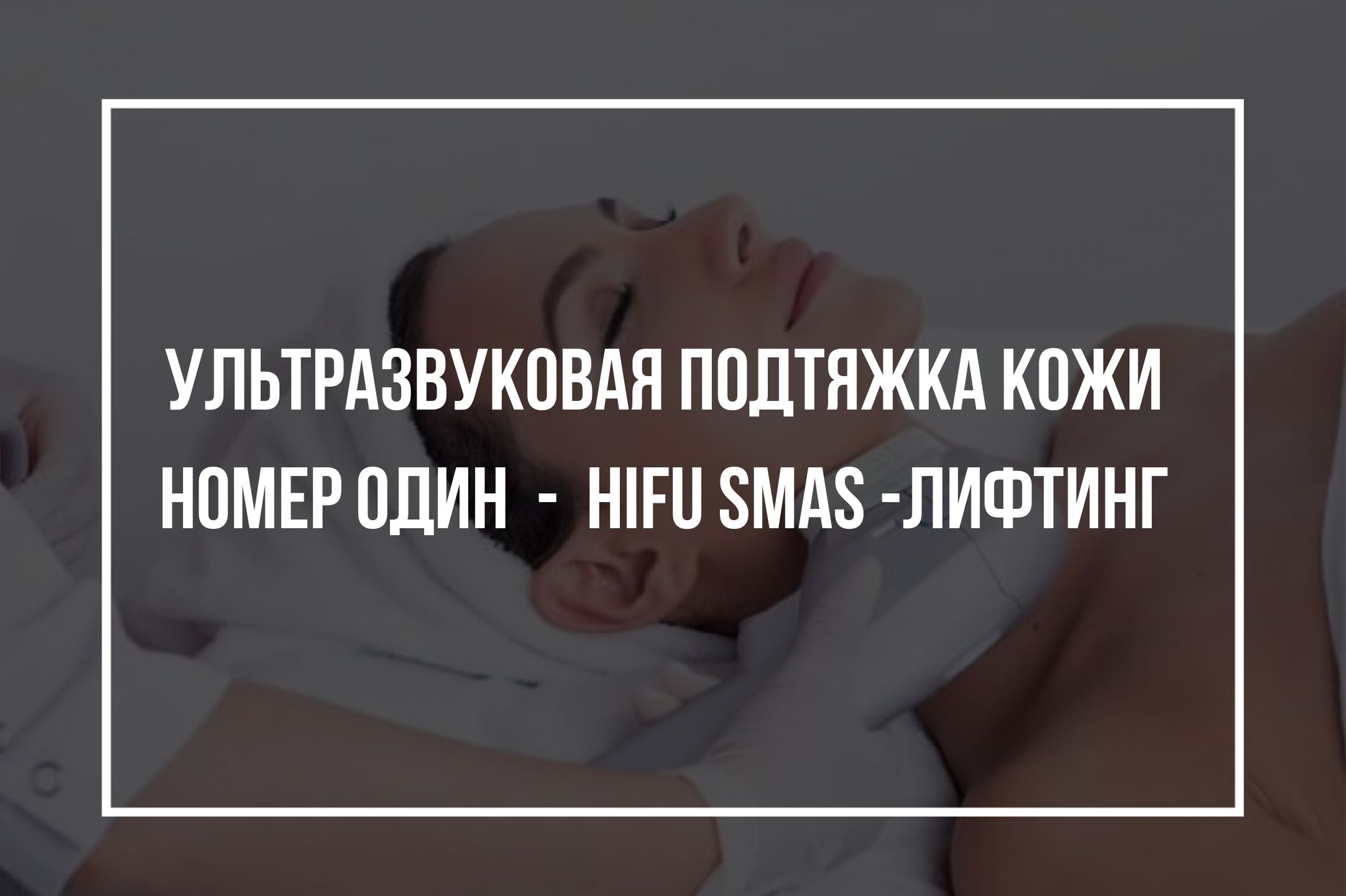 Ультразвуковая подтяжка номер один  -  HIFU SMAS -лифтинг