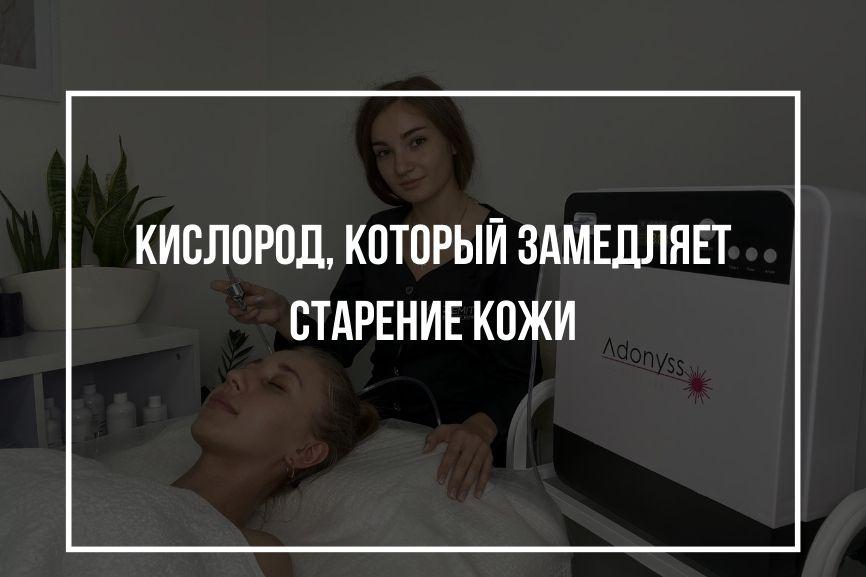 Кислород, который замедляет старение кожи