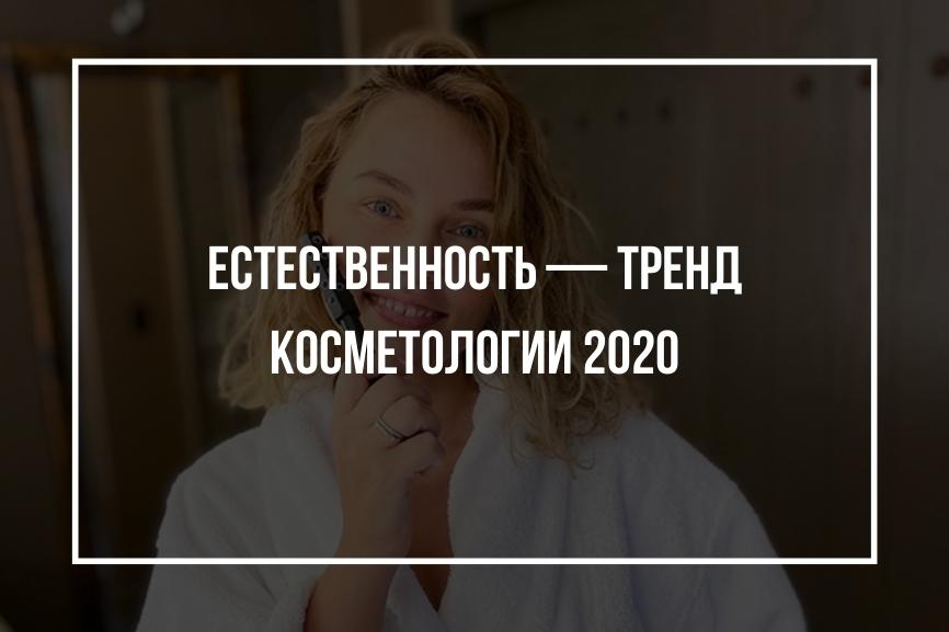 Естественность — тренд косметологии 2021