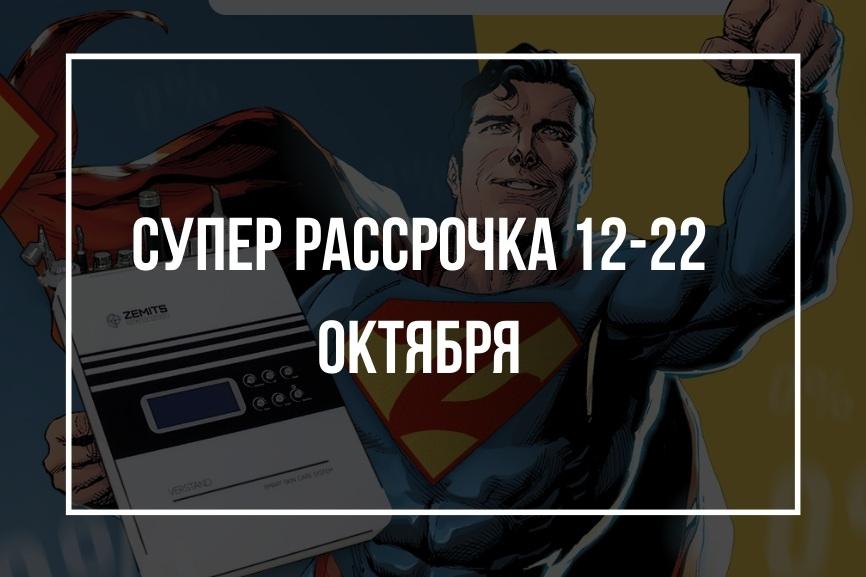 Супер РАССРОЧКА 12.10 - 22.10 октября