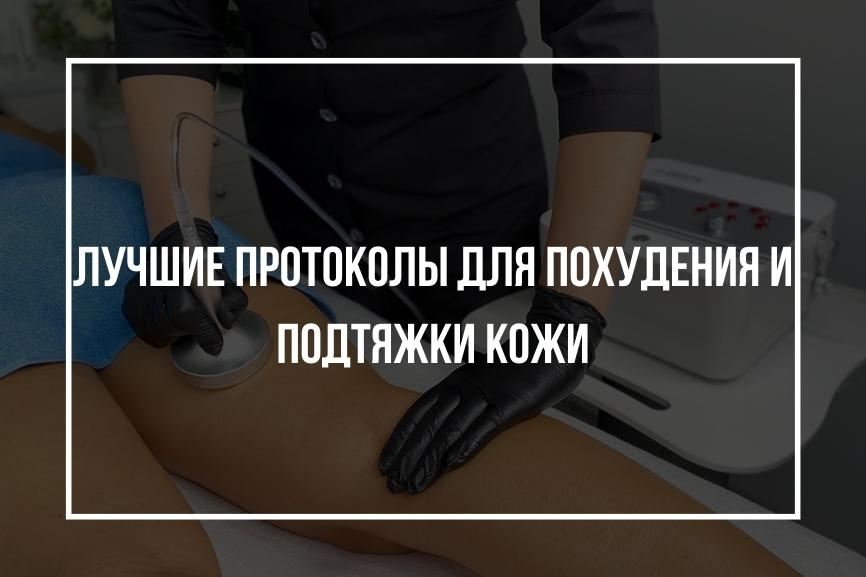Лучшие протоколы для похудения и подтяжки кожи