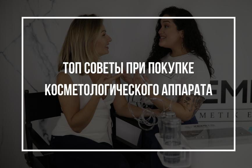 ТОП Советы при покупке косметологического аппарата