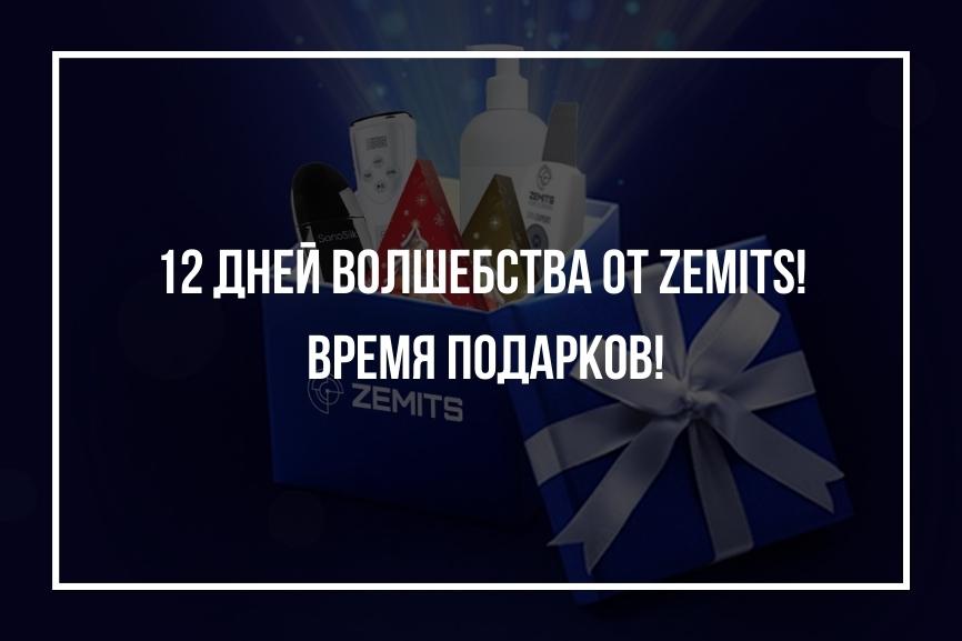 12 дней Волшебства от Zemits! Время подарков!