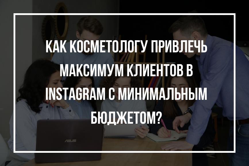 Как косметологу привлечь максимум клиентов в Instagram с минимальным бюджетом?