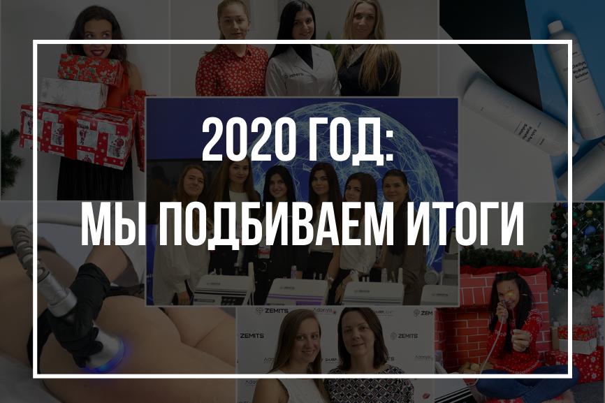 2020 год: мы подбиваем итоги