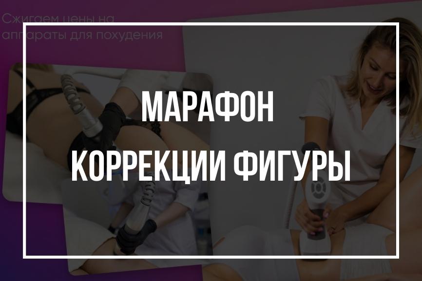 Марафон Коррекции Фигуры
