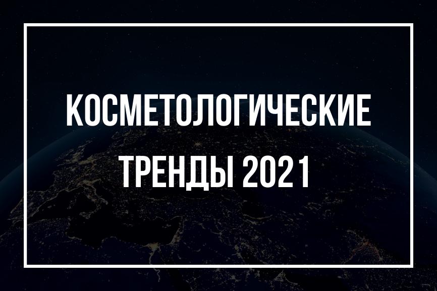 Косметологические тренды 2021 для салонов красоты