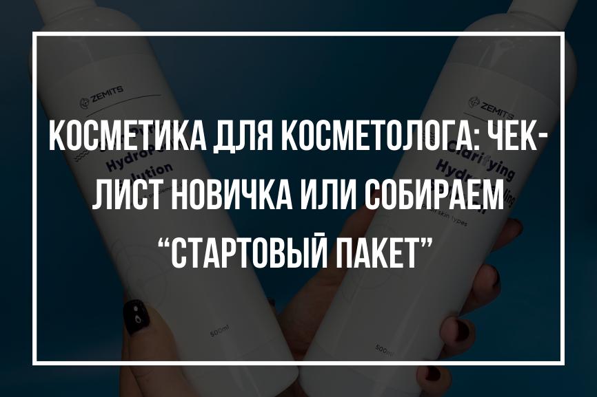 "Косметика для косметолога: чек-лист новичка или собираем ""стартовый пакет"""