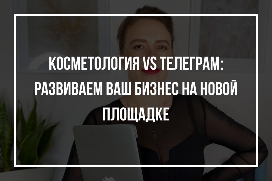 Косметология VS Телеграм: развиваем ваш бизнес на новой площадке