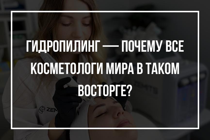 Гидропилинг — почему все косметологи мира в таком восторге?