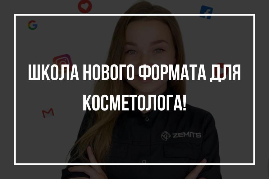 """Онлайн-курс """"Косметолог PRO: как найти и удержать клиентов с помощью рекламы"""""""