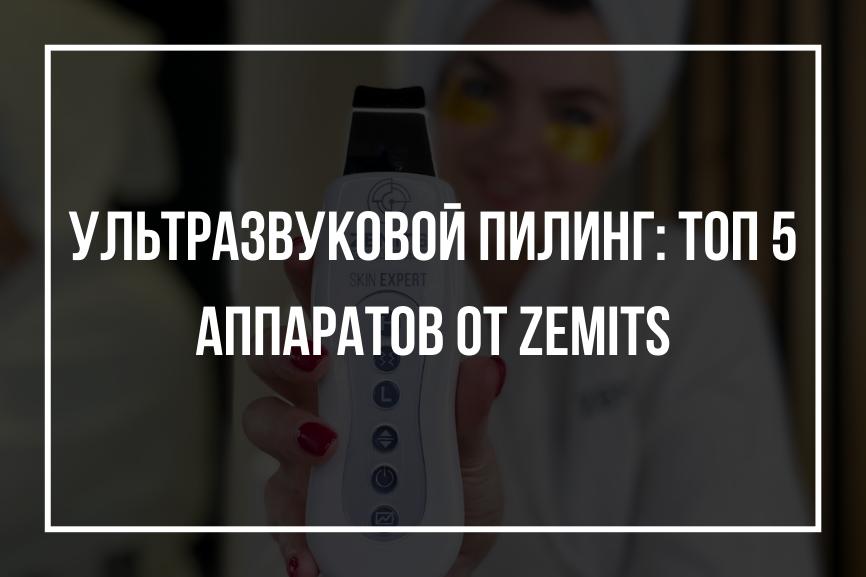 Ультразвуковой пилинг: ТОП 5 аппаратов от Zemits