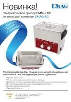 Ультразвуковой прибор для очистки и дезинфекции инструментов Emmi-H22 (2,2 л) - Фото 38836