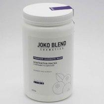 Альгинатная маска с черникой и ацеролой Joko Blend, 600г | Venko